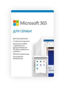 Microsoft Office 365 для семьи (лицензия для 6 человек на 1 год)