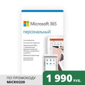 Лицензионный ключ Microsoft Office 365 Персональный на 12 месяцев (QQ2-00004)