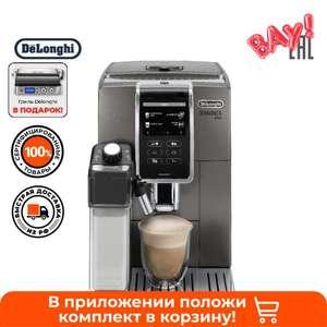 Кофемашина DeLonghi ECAM370.95.T + Гриль DeLonghi CGH1012D.SP (в приложении)