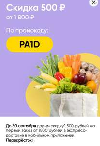 Скидка 500₽ при заказе от 1800₽ в мобильном приложении (на первый заказ)
