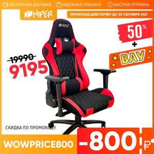Кресла игровые HIPER, напр., HG-RUBY (+ другие расцветки из ткани и экокожи в описании)