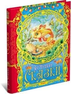 Сборник детских сказок А.С.Пушкина