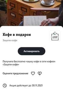[Краснодар] Бесплатный кофе от Теле2 (в приложении)