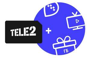 60 дней подписка Яндекс Плюс от Теле2 (для новых пользователей)