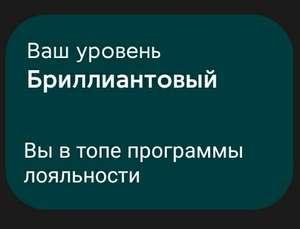 Возврат до 10% от стоимости товара в приложении Aliexpress Россия баллами (зависит от уровня профиля)