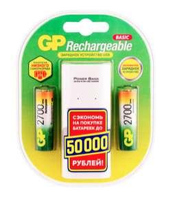 [Балашиха и возм. др] Комплект зарядного устройства GP 270AAHC/CPB-2CR2, 2700мАч + батарейки 2хAA