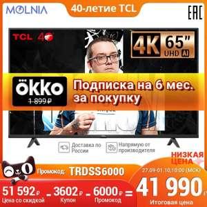 Телевизор TCL 65P615 4K UHD SmartTV