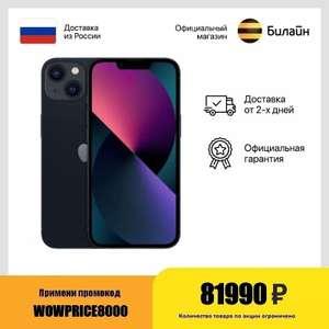 Смартфон Apple iPhone 13 256GB