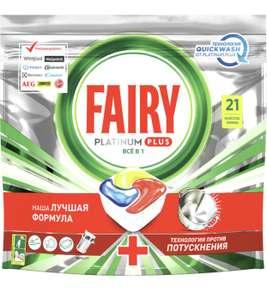 Капсулы для посудомоечной машины Fairy Platinum Plus 21 шт