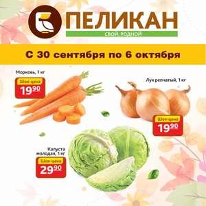 Овощи в ассортименте в Пеликане (напр., морковь)