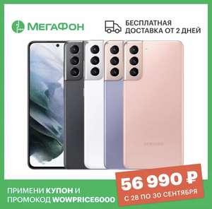Смартфон Samsung Galaxy S21 8/128GB (Ростест, доставка от 2 дней, официальная гарантия)
