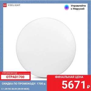 Умный потолочный светильник Yeelight Halo YLXD50YL