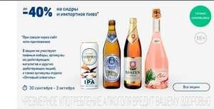До 40% на сидры и импортное пиво только в ТЦ