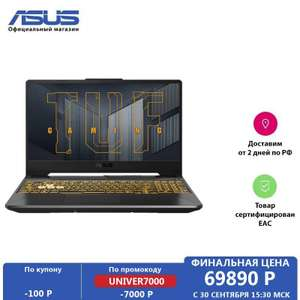 Ноутбук ASUS TUF Gaming F15 FX506HCB-HN1138 15.6 FHD/Core i5-11400H/8Gb/ 512Gb SSD/RTX 3050 для ноутбуков с Tmall
