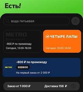 Скидка 800₽ на первый заказ от 2000₽ в Metro (через Aliexpress Есть)