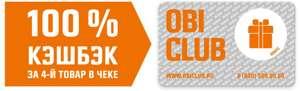 100% возврат бонусами за каждый 4-й товар в чеке при покупке от 2000₽ с картой ОБИ Клуба