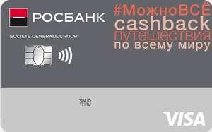 Дебетовая карта Visa #МожноВСЁ от Росбанка 500₽ за открытие (для новых) и первую покупку от 300₽ (по ссылке друга)