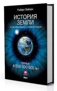 Электронная книга История Земли. От звездной пыли – к живой планете. Первые 4 500 000 000 лет