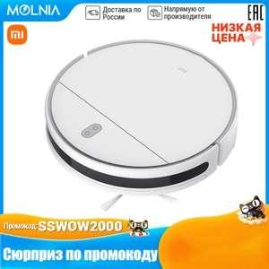 Робот пылесос xiaomi G1 Mi Robot Vacuum-Mop Essential влавлагостойкий и сухая уборка всасывание 2200Па