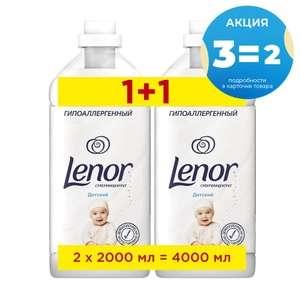 Кондиционер для белья Lenor Концентрат для чувствительной кожи Детский 4 л. три упаковки