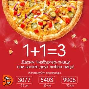 [СПб] 1+1=3 Чизбургер-пицца в подарок за заказ двух других пицц (напр. 30 см)
