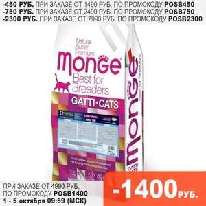 Корм для взрослых кошек всех пород, с анчоусами Monge BWild Low Grain 10 кг