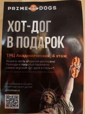 [Екатеринбург] Бесплатный Хот-Дог в честь открытия Prime Dog