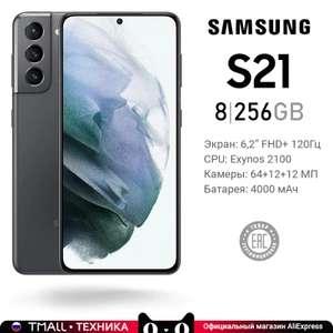 Смартфон Samsung Galaxy S21 256ГБ