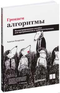 """Книга """"Грокаем алгоритмы. Иллюстрированное пособие для программистов и любопытствующих"""", А. Бхаргава"""
