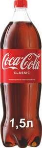 [МСК] Газированный напиток Coca Cola 1,5 литра (через приложение)