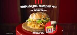 "Комбо ""День Рождения KFC"" с Твистер или Шефбургер"