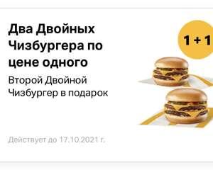 Два двойных чизбургера по цене одного через мобильное приложение