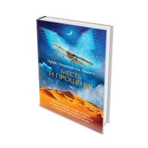 Электронная книга Месть и Прощение (сборник) +1 ещё книга бесплатно