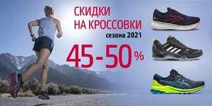 Скидки на кроссовки сезона 2021 до 45%