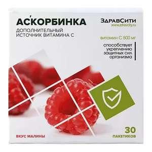Аскорбиновая кислота со вкусом малины, 30 пакетиков по 500 мг
