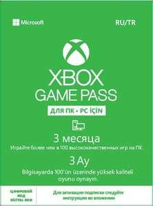 Карта оплаты подписка Microsoft Xbox Game Pass QHT-00003 3мес. ПК
