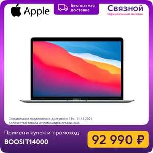 "Ноутбук Apple MacBook Air 13"" M1, 7-core GPU, 16 ГБ, 256 ГБ SSD"