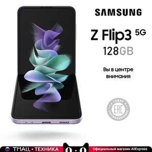 Смартфон Samsung Galaxy Z Flip3 128GB (скидка в корзине)