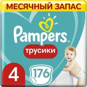 Трусики Pampers Pants 9-15кг Размер 4 176шт