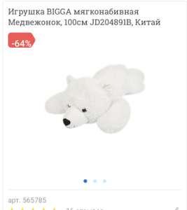 Игрушка BIGGA мягконабивная Медвежонок, 100см
