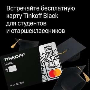 Возврат 10% трат на фастфуд и бесплатное обслуживание с картой Тинькофф Black для студентов и школьников