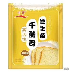 Хлебные дрожжи 5 гр.