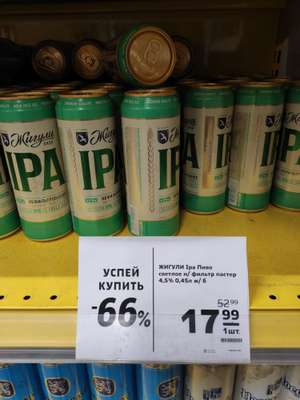 [Тверь] Пиво Жигули IPA