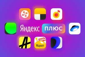 Яндекс Плюс (для новых) за 1₽ на 180 дней абонентам Мегафон