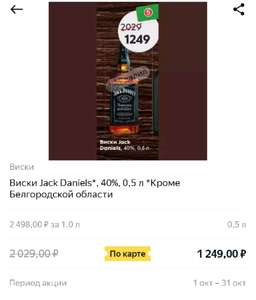 Виски Jack Daniels 0,5л в Пятерочке (кроме Белгородской области)