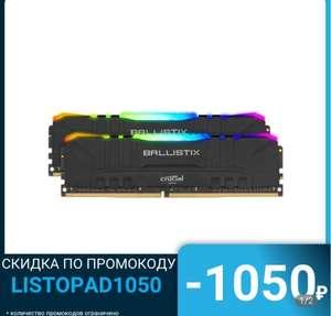 Модуль памяти CRUCIAL Ballistix RGB Gaming DDR4 16Гбх2 шт., 3200 МГц