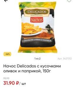Чипсы кукурузные Nachos Delicados с кусочками оливок и паприкой, 150 г.
