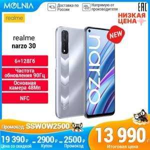 Смартфон Realme Narzo 30 4g 6+128GB