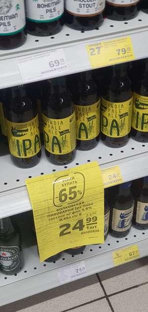 Пиво Ipa, 0,45 л