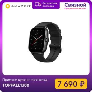 Умные часы Amazfit GTS 2e